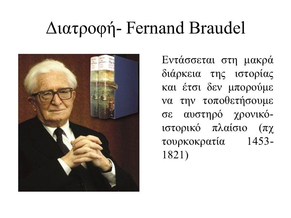 Διατροφή- Fernand Braudel Εντάσσεται στη μακρά διάρκεια της ιστορίας και έτσι δεν μπορούμε να την τοποθετήσουμε σε αυστηρό χρονικό- ιστορικό πλαίσιο (