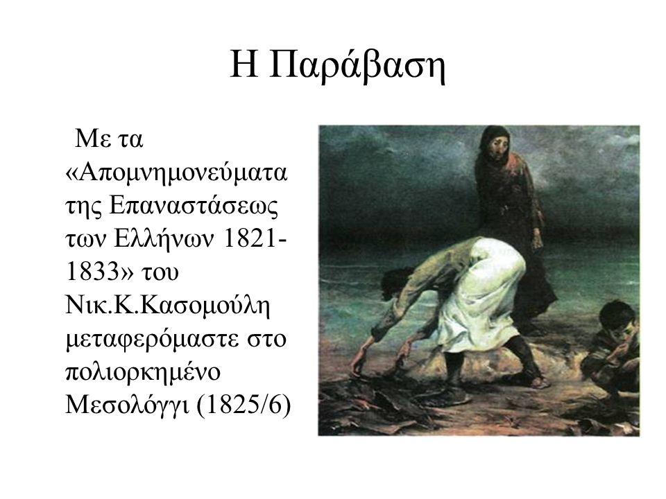 Η Παράβαση Με τα «Απομνημονεύματα της Επαναστάσεως των Ελλήνων 1821- 1833» του Νικ.Κ.Κασομούλη μεταφερόμαστε στο πολιορκημένο Μεσολόγγι (1825/6)
