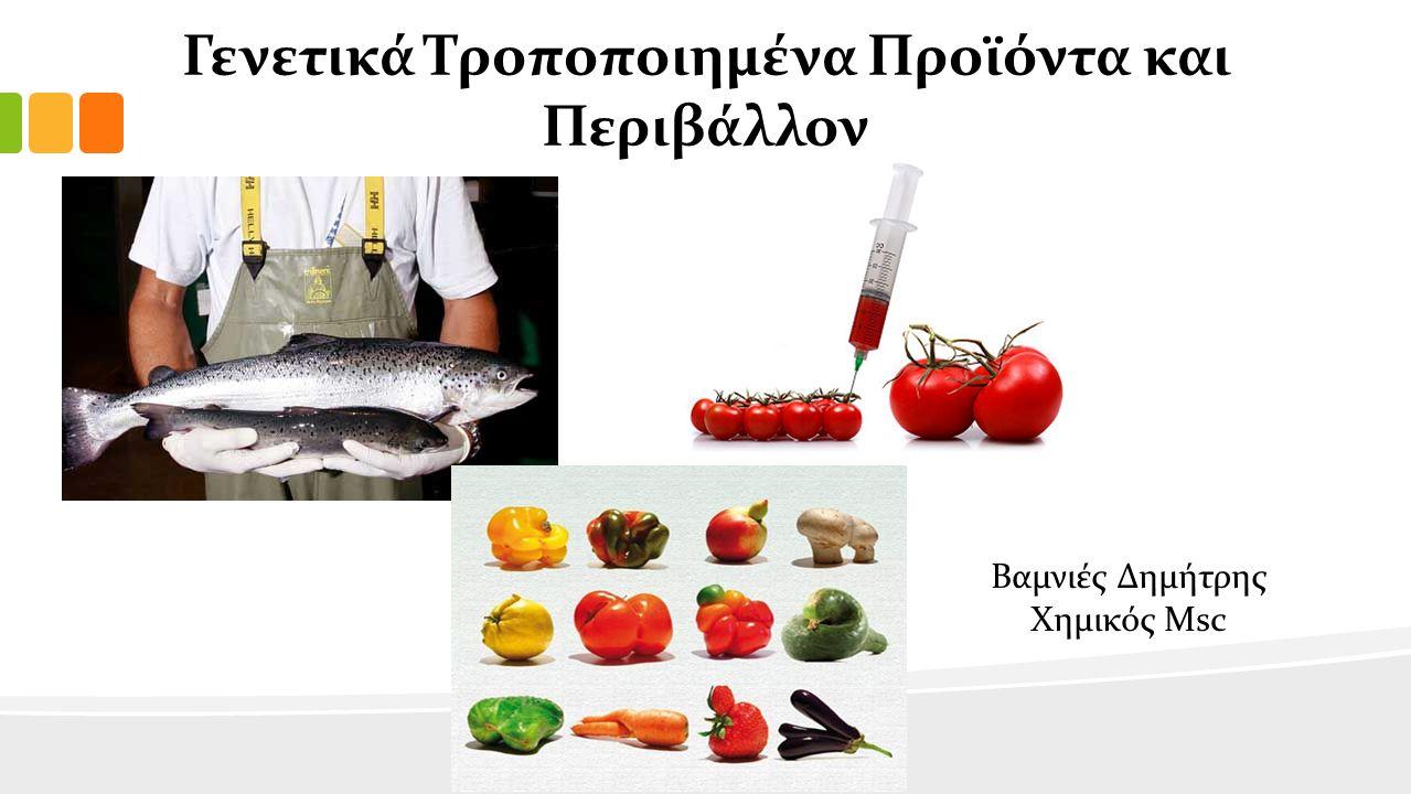 Γενετικά Τροποποιημένα Προϊόντα και Περιβάλλον Βαμνιές Δημήτρης Χημικός Μsc