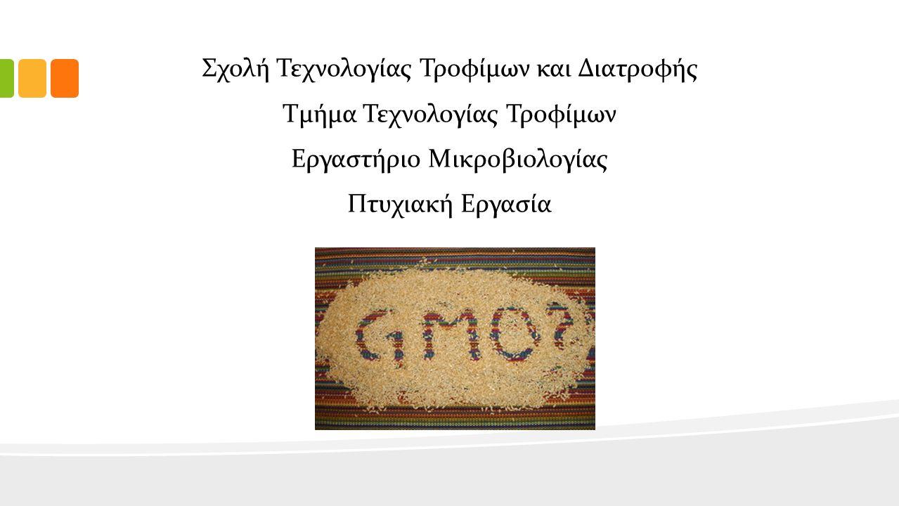 Πλεονεκτήματα (συνέχεια) (Γενικά) Τα πλεονεκτήματα των γενετικά τροποποιημένων προϊόντων αφορούν: τη βιομηχανία τα τρόφιμα την ιατρική το περιβάλλον τη γεωργία την κτηνοτροφική παραγωγή την κοινωνία Τις αναπτυσσόμενες χώρες