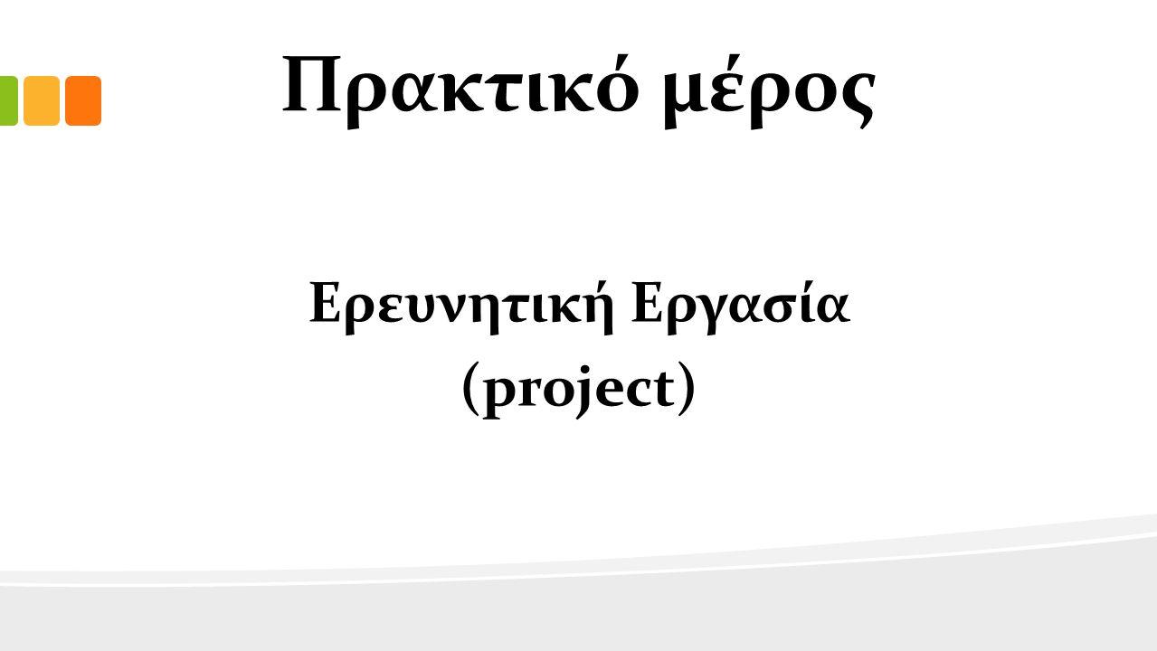 Πρακτικό μέρος Ερευνητική Εργασία (project)