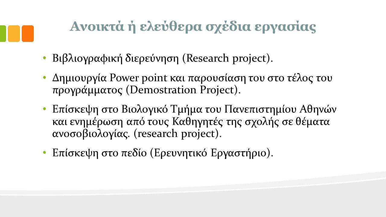 Ανοικτά ή ελεύθερα σχέδια εργασίας Βιβλιογραφική διερεύνηση (Research project).
