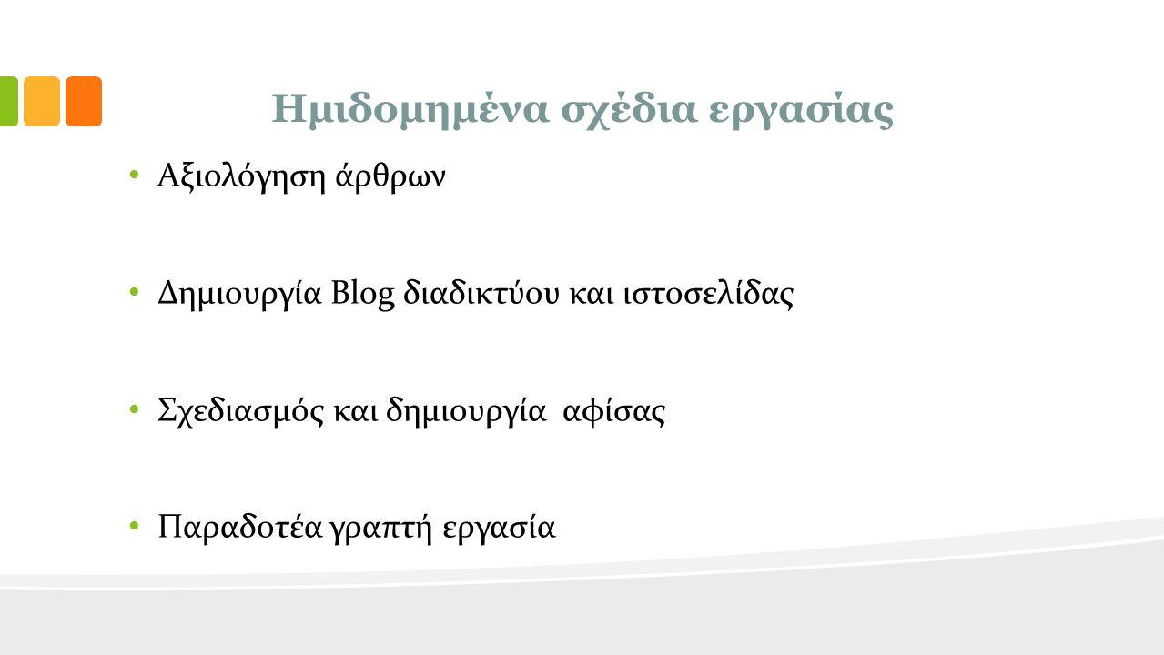 Ημιδομημένα σχέδια εργασίας Αξιολόγηση άρθρων Δημιουργία Blog διαδικτύου και ιστοσελίδας Σχεδιασμός και δημιουργία αφίσας Παραδοτέα γραπτή εργασία