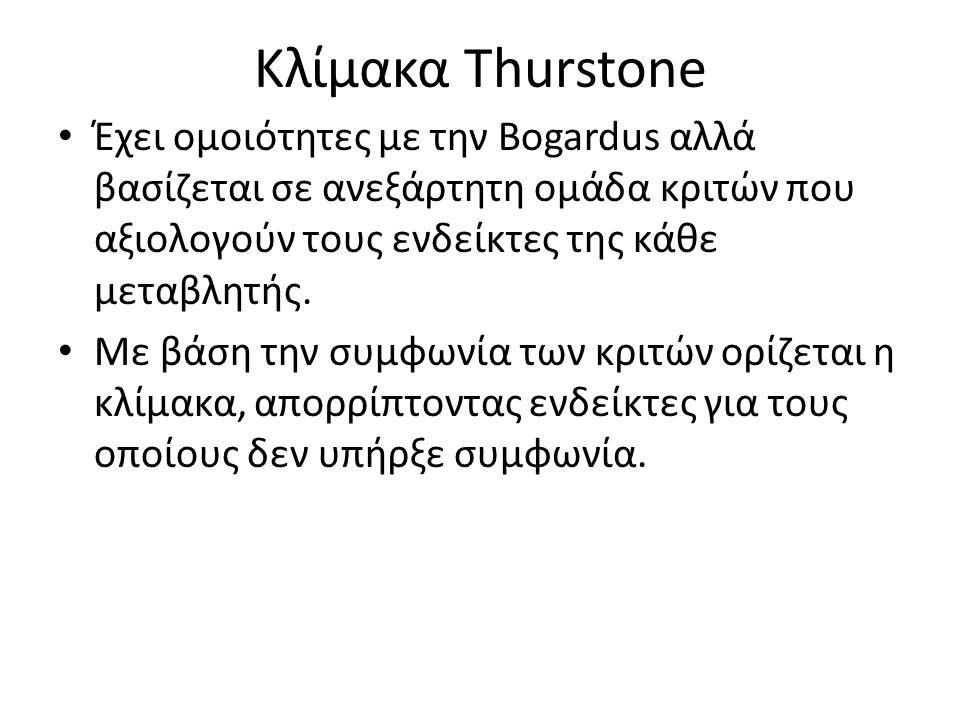 Κλίμακα Thurstone Έχει ομοιότητες με την Bogardus αλλά βασίζεται σε ανεξάρτητη ομάδα κριτών που αξιολογούν τους ενδείκτες της κάθε μεταβλητής. Με βάση