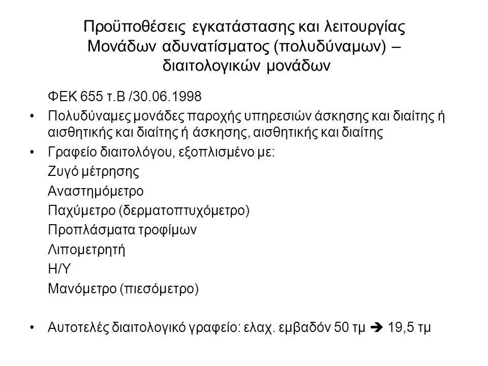 Προϋποθέσεις εγκατάστασης και λειτουργίας Μονάδων αδυνατίσματος (πολυδύναμων) – διαιτολογικών μονάδων ΦΕΚ 655 τ.Β /30.06.1998 Πολυδύναμες μονάδες παρο