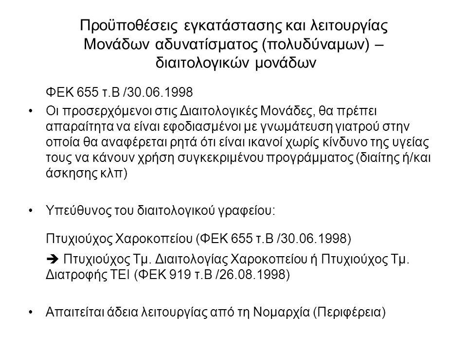 ΦΕΚ 655 τ.Β /30.06.1998 Οι προσερχόμενοι στις Διαιτολογικές Μονάδες, θα πρέπει απαραίτητα να είναι εφοδιασμένοι με γνωμάτευση γιατρού στην οποία θα αν