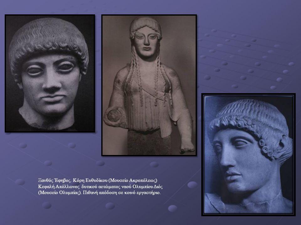 Ξανθός Έφηβος. Κόρη Ευθυδίκου (Μουσείο Ακροπόλεως) Κεφαλή Απόλλωνος δυτικού αετώματος ναού Ολυμπίου Διός (Μουσείο Ολυμπίας). Πιθανή απόδοση σε κοινό ε