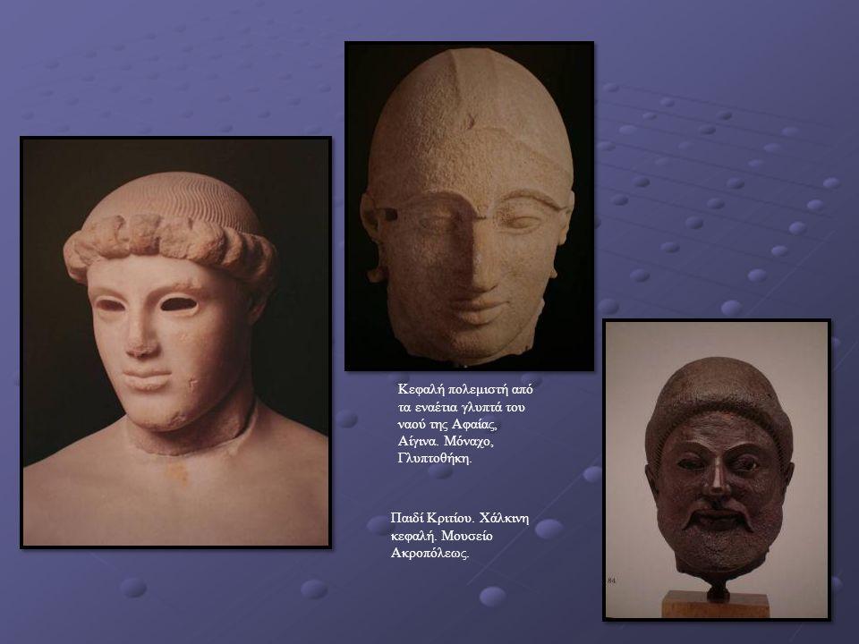 Παιδί Κριτίου. Χάλκινη κεφαλή. Μουσείο Ακροπόλεως. Κεφαλή πολεμιστή από τα εναέτια γλυπτά του ναού της Αφαίας, Αίγινα. Μόναχο, Γλυπτοθήκη.