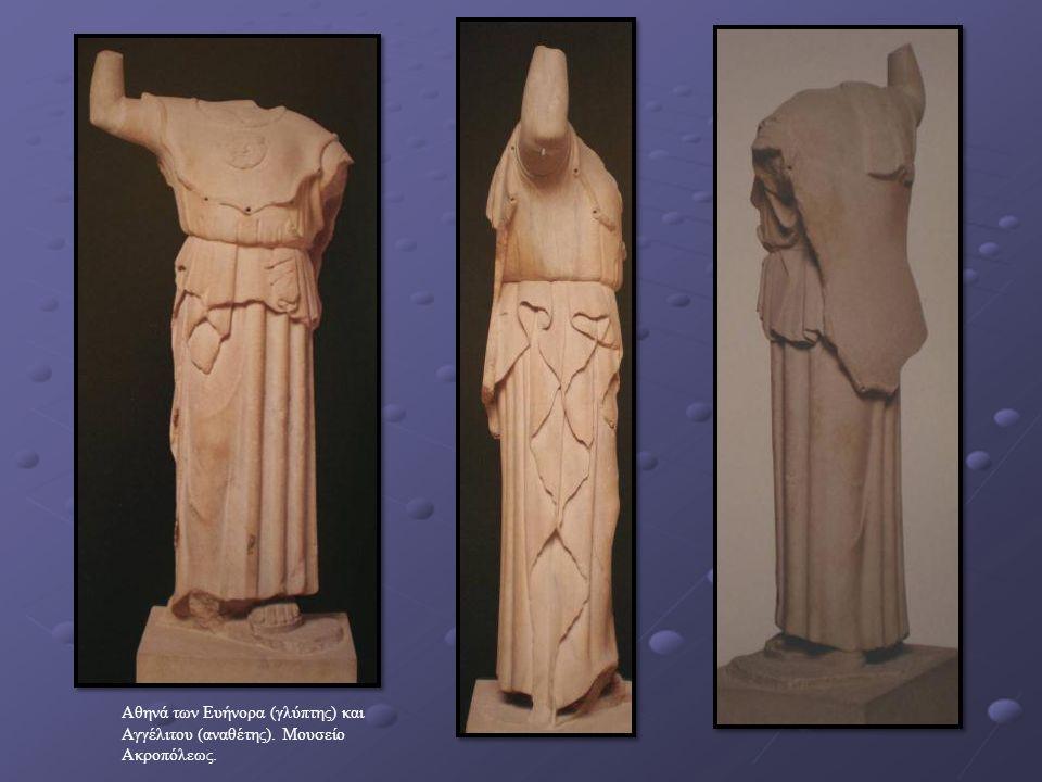 Αθηνά των Ευήνορα (γλύπτης) και Αγγέλιτου (αναθέτης). Μουσείο Ακροπόλεως.