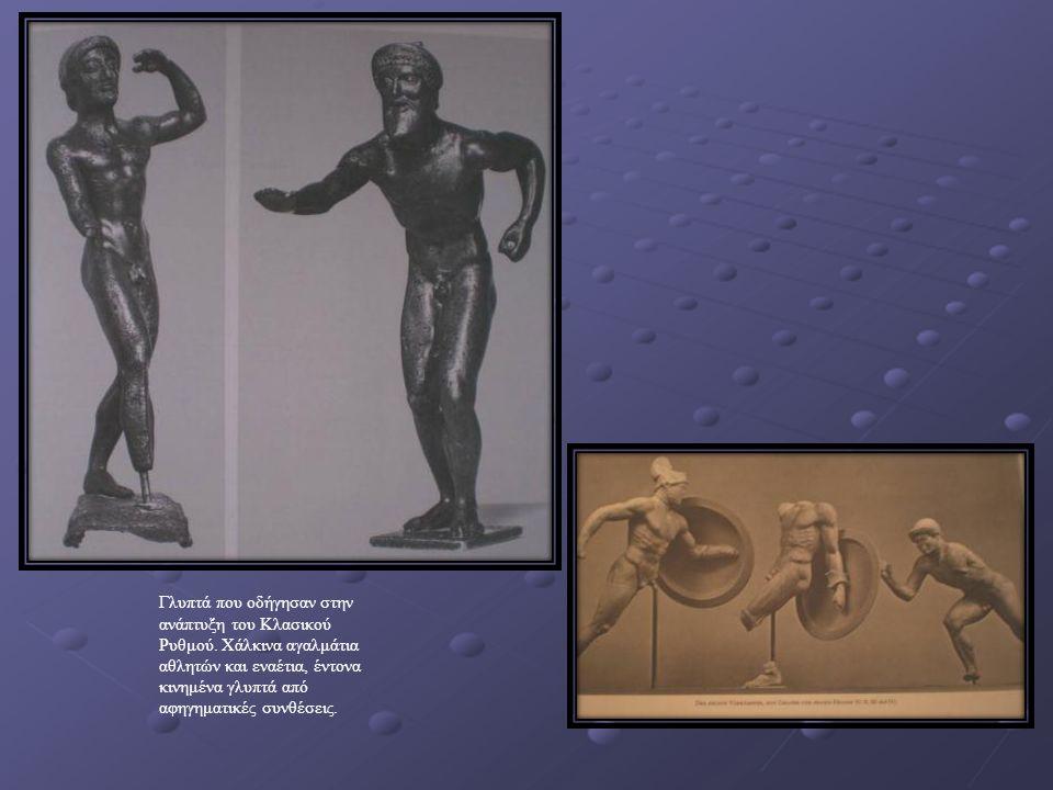 Γλυπτά που οδήγησαν στην ανάπτυξη του Κλασικού Ρυθμού. Χάλκινα αγαλμάτια αθλητών και εναέτια, έντονα κινημένα γλυπτά από αφηγηματικές συνθέσεις.
