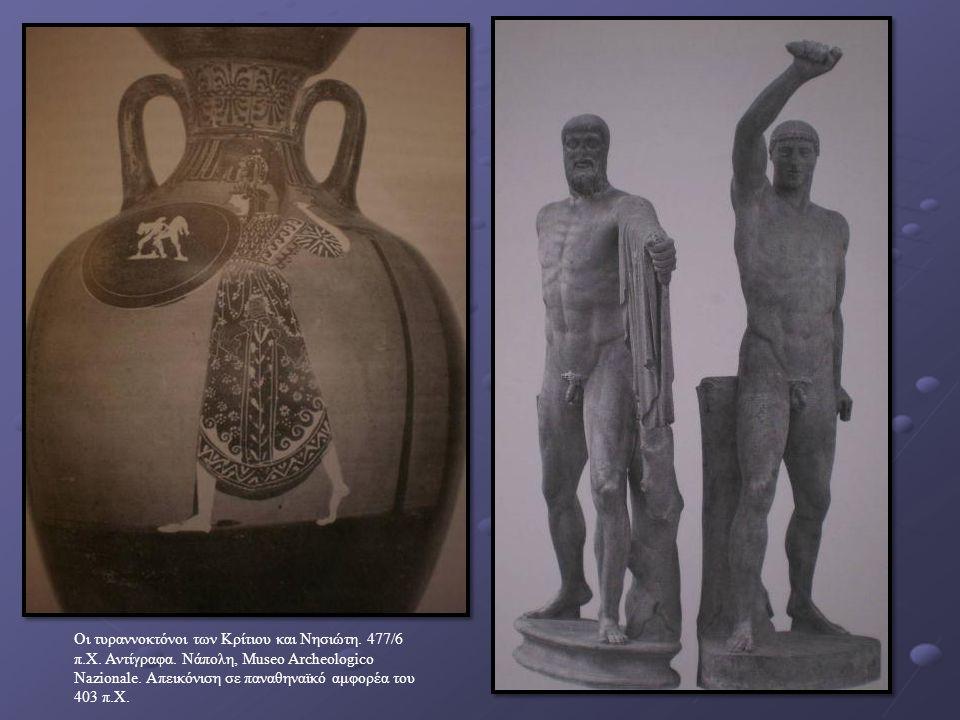Οι τυραννοκτόνοι των Κρίτιου και Νησιώτη. 477/6 π.Χ. Αντίγραφα. Νάπολη, Μuseo Archeologico Nazionale. Απεικόνιση σε παναθηναϊκό αμφορέα του 403 π.Χ.
