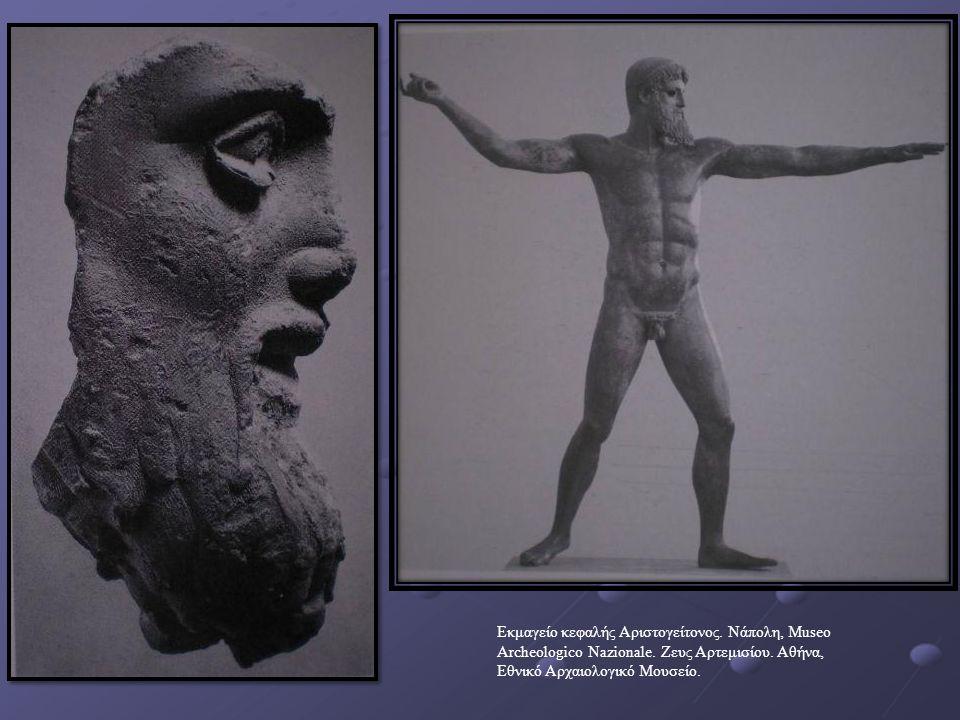 Εκμαγείο κεφαλής Αριστογείτονος. Νάπολη, Museo Archeologico Nazionale. Ζευς Αρτεμισίου. Αθήνα, Εθνικό Αρχαιολογικό Μουσείο.