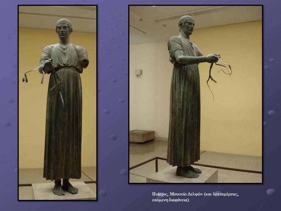 Ηνίοχος, Μουσείο Δελφών (και λεπτομέρειες, επόμενη διαφάνεια).