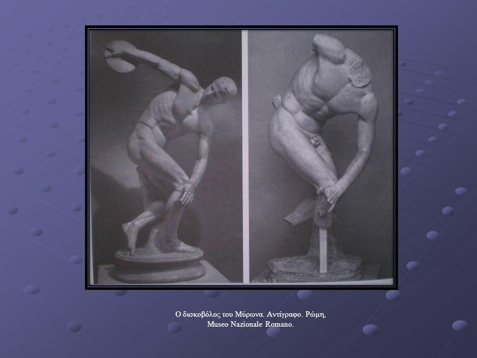 Ο δισκοβόλος του Μύρωνα. Aντίγραφο. Ρώμη, Μuseo Nazionale Romano.