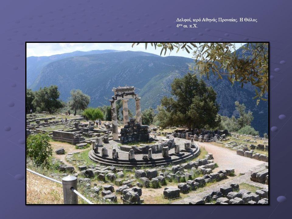 Δελφοί, ιερό Αθηνάς Προναίας. H Θόλος 4 ου αι. π.Χ.