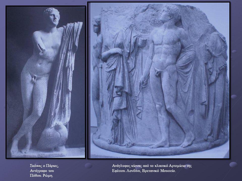Σκόπας ο Πάριος, Αντίγραφο του Πόθου. Ρώμη. Ανάγλυφος κίονας από το κλασικό Αρτεμίσιο της Εφέσου. Λονδίνο, Βρετανικό Μουσείο.