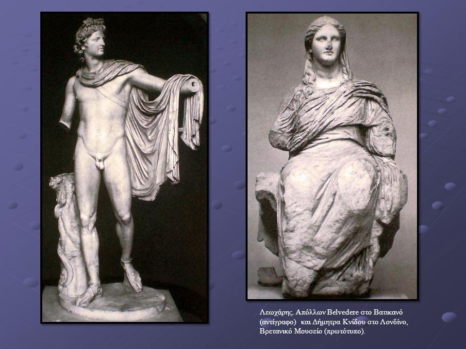 Λεωχάρης. Απόλλων Belvedere στο Βατικανό (αντίγραφο) και Δήμητρα Κνίδου στο Λονδίνο, Βρετανικό Μουσείο (πρωτότυπο).