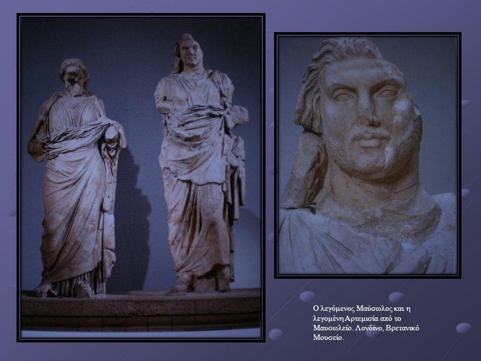 Ο λεγόμενος Μαύσωλος και η λεγομένη Αρτεμισία από το Μαυσωλείο. Λονδίνο, Βρετανικό Μουσείο.