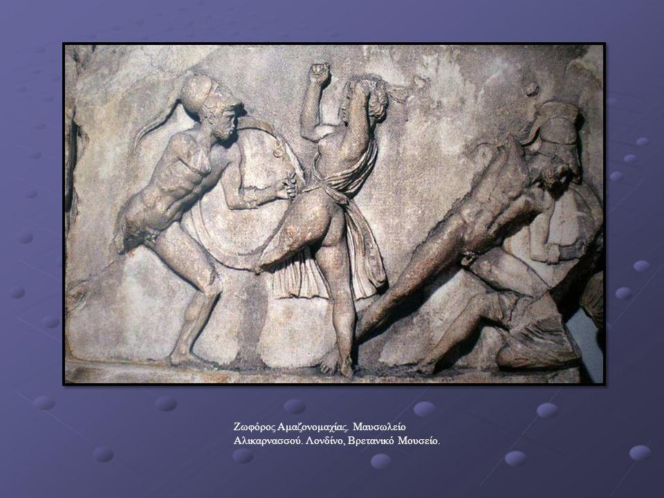 Ζωφόρος Αμαζονομαχίας. Μαυσωλείο Αλικαρνασσού. Λονδίνο, Βρετανικό Μουσείο.