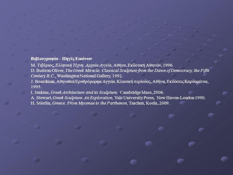 Βιβλιογραφία – Πηγές Εικόνων Μ. Tιβέριος, Ελληνική Τέχνη. Αρχαία Αγγεία, Αθήνα, Εκδοτική Αθηνών, 1996. D. Buitron Oliver, The Greek Miracle. Classical