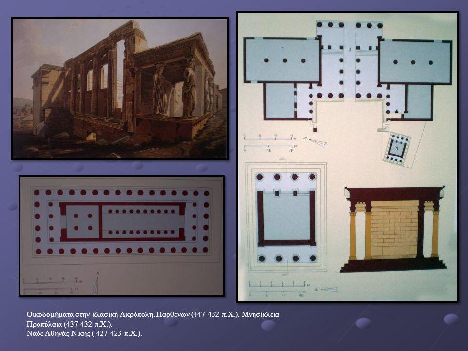 Οικοδομήματα στην κλασική Ακρόπολη. Παρθενών (447-432 π.Χ.). Μνησίκλεια Προπύλαια (437-432 π.Χ.). Ναός Αθηνάς Νίκης ( 427-423 π.Χ.).