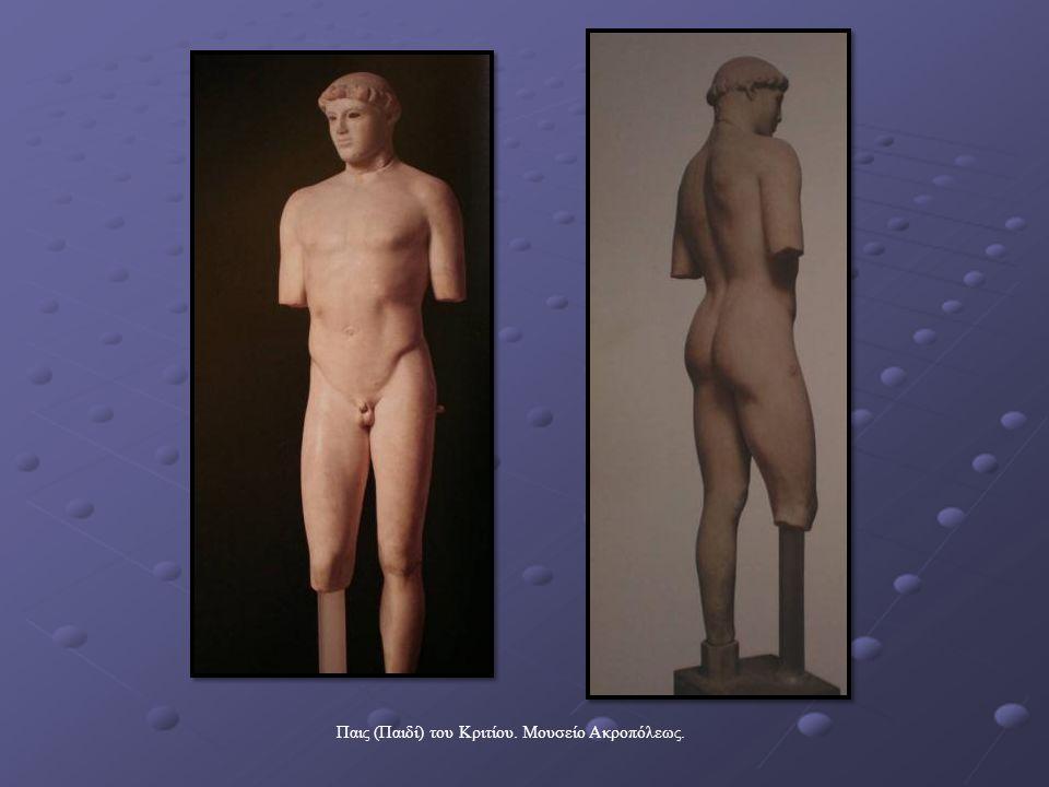 Παις (Παιδί) του Κριτίου. Μουσείο Ακροπόλεως.