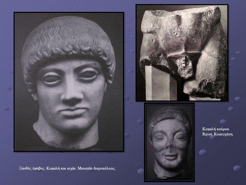 Κεφαλή κούρου Rayet. Κοπεγχάγη. Ξανθός έφηβος. Κεφαλή και ισχία. Μουσείο Ακροπόλεως.