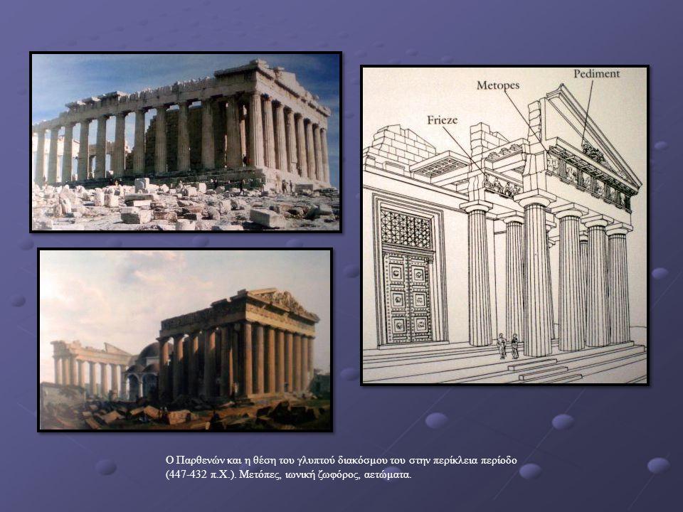 Ο Παρθενών και η θέση του γλυπτού διακόσμου του στην περίκλεια περίοδο (447-432 π.Χ.). Μετόπες, ιωνική ζωφόρος, αετώματα.