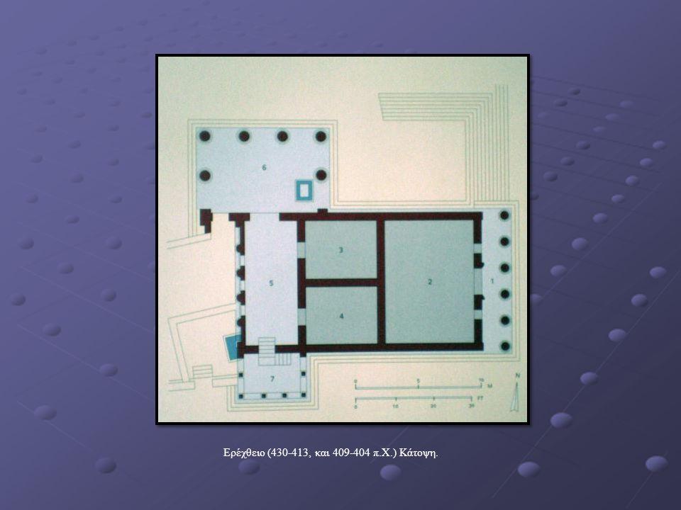 Ερέχθειο (430-413, και 409-404 π.Χ.) Κάτοψη.