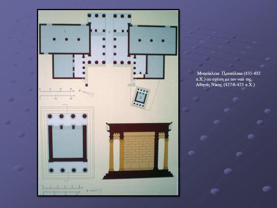 Μνησίκλεια Προπύλαια (435-432 π.Χ.) σε σχέση με τον ναό της Αθηνάς Νίκης (427/6-423 π.Χ.)
