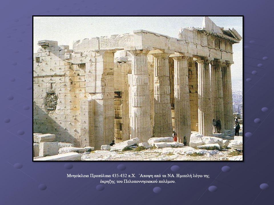Μνησίκλεια Προπύλαια 435-432 π.Χ. ΄Αποψη από τα ΝΑ. Ημιτελή λόγω της έκρηξης του Πελοποννησιακού πολέμου.