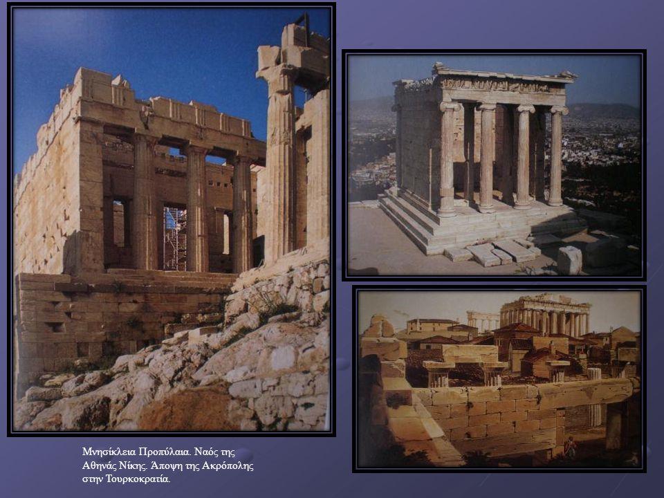 Μνησίκλεια Προπύλαια. Ναός της Αθηνάς Νίκης. Άποψη της Ακρόπολης στην Τουρκοκρατία.