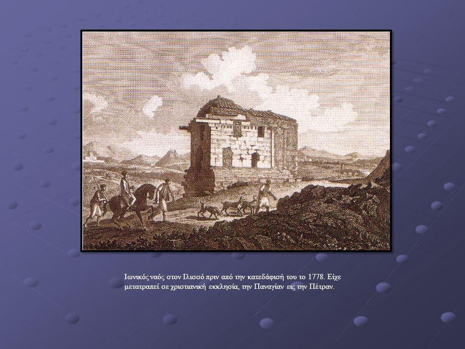 Ιωνικός ναός στον Ιλισσό πριν από την κατεδάφισή του το 1778. Είχε μετατραπεί σε χριστιανική εκκλησία, την Παναγίαν εις την Πέτραν.