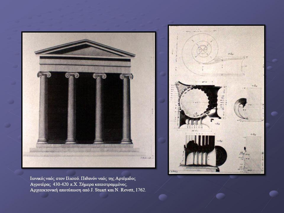 Ιωνικός ναός στον Ιλισσό. Πιθανόν ναός της Αρτέμιδος Αγροτέρας 430-420 π.Χ. Σήμερα κατεστραμμένος. Αρχιτεκτονική αποτύπωση από J. Stuart και N. Revett