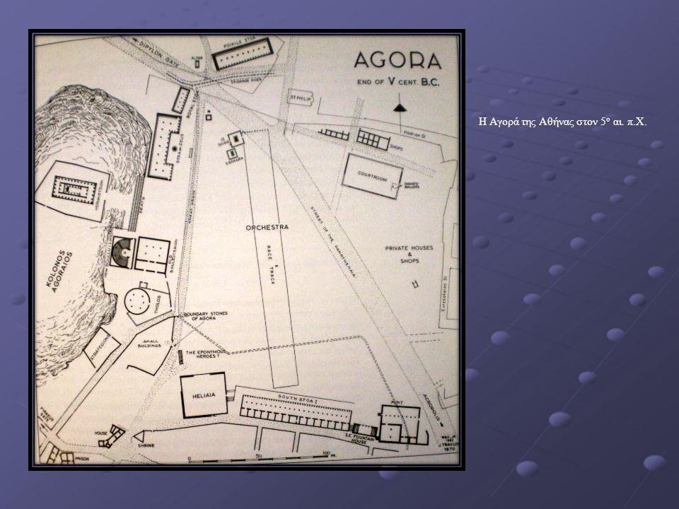 Η Αγορά της Αθήνας στον 5 ο αι. π.Χ.