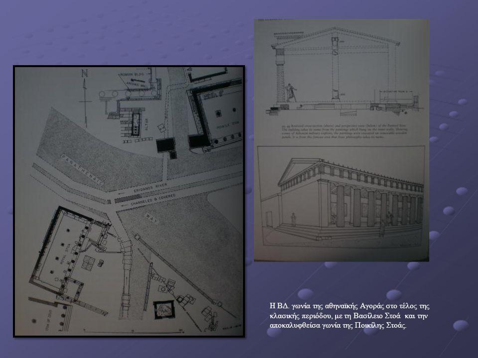 Η ΒΔ. γωνία της αθηναϊκής Αγοράς στο τέλος της κλασικής περιόδου, με τη Βασίλειο Στοά και την αποκαλυφθείσα γωνία της Ποικίλης Στοάς.