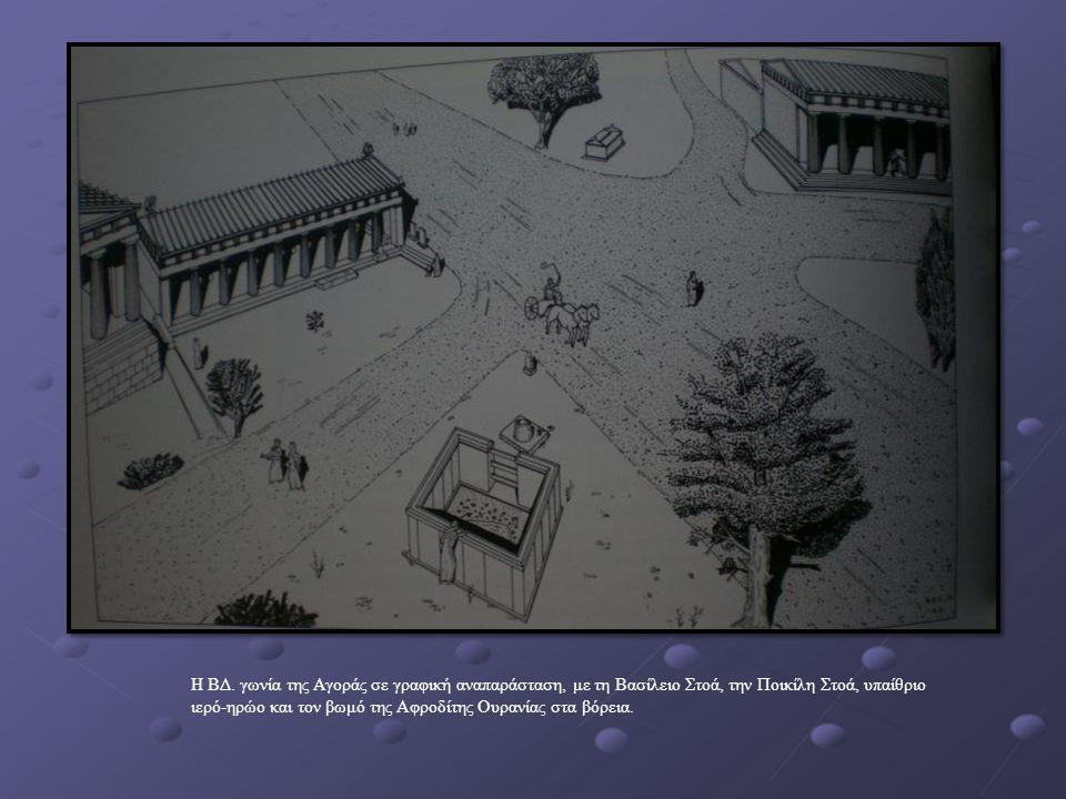 Η ΒΔ. γωνία της Αγοράς σε γραφική αναπαράσταση, με τη Βασίλειο Στοά, την Ποικίλη Στοά, υπαίθριο ιερό-ηρώο και τον βωμό της Αφροδίτης Ουρανίας στα βόρε