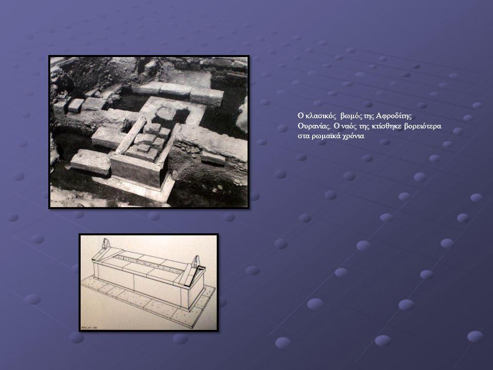 Ο κλασικός βωμός της Αφροδίτης Ουρανίας. Ο ναός της κτίσθηκε βορειότερα στα ρωμαϊκά χρόνια