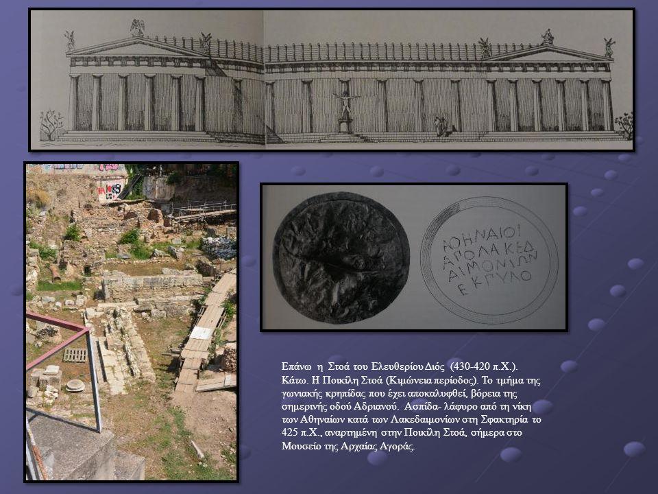 Επάνω η Στοά του Ελευθερίου Διός (430-420 π.Χ.). Κάτω. Η Ποικίλη Στοά (Κιμώνεια περίοδος). Το τμήμα της γωνιακής κρηπίδας που έχει αποκαλυφθεί, βόρεια