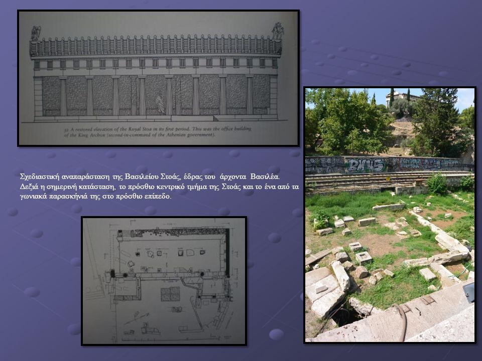 Σχεδιαστική αναπαράσταση της Βασιλείου Στοάς, έδρας του άρχοντα Βασιλέα. Δεξιά η σημερινή κατάσταση, το πρόσθιο κεντρικό τμήμα της Στοάς και το ένα απ