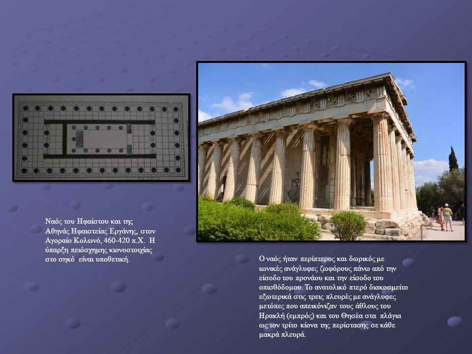 Ναός του Ηφαίστου και της Αθηνάς Ηφαιστείας Εργάνης, στον Αγοραίο Κολωνό, 460-420 π.Χ. Η ύπαρξη πειόσχημης κιονοστοιχίας στο σηκό είναι υποθετική. Ο ν