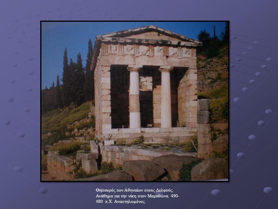 Θησαυρός των Αθηναίων στους Δελφούς. Ανάθημα για την νίκη στον Μαραθώνα. 490- 480 π.Χ. Αναστηλωμένος.
