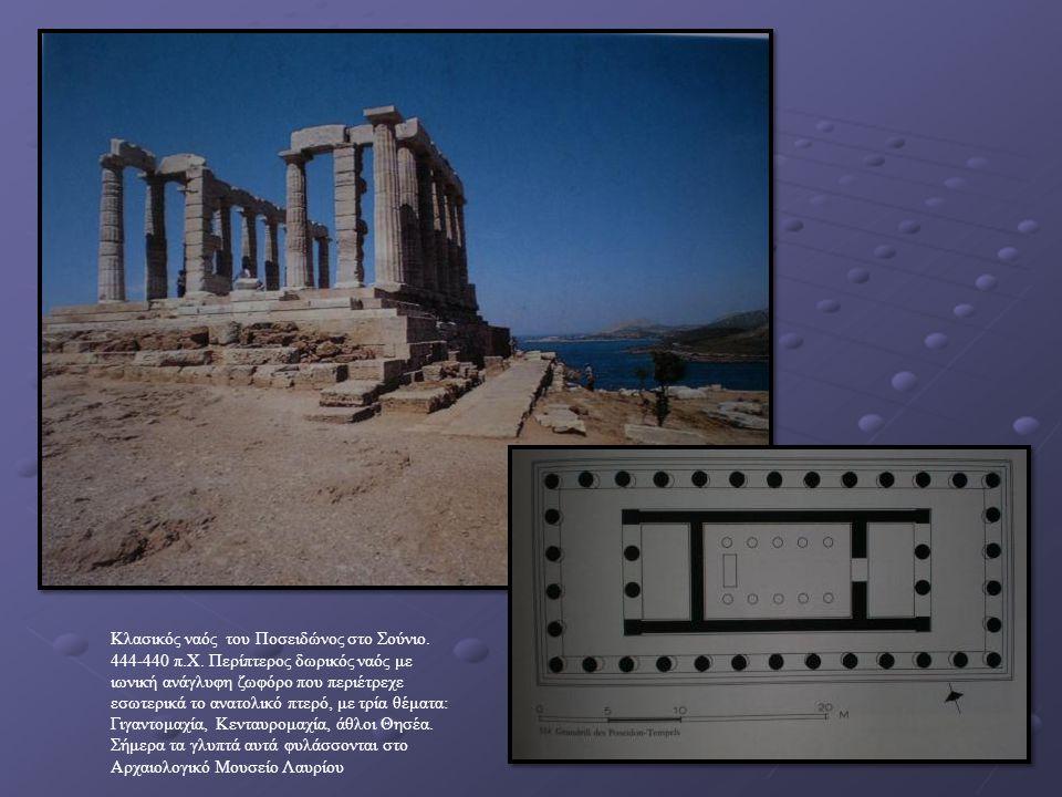 Κλασικός ναός του Ποσειδώνος στο Σούνιο. 444-440 π.Χ. Περίπτερος δωρικός ναός με ιωνική ανάγλυφη ζωφόρο που περιέτρεχε εσωτερικά το ανατολικό πτερό, μ