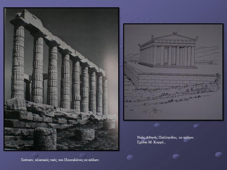 Σούνιον, κλασικός ναός του Ποσειδώνος σε πόδιον. Ναός Αθηνάς Παλληνίδος σε πόδιον. Σχέδιο Μ. Κορρέ.,