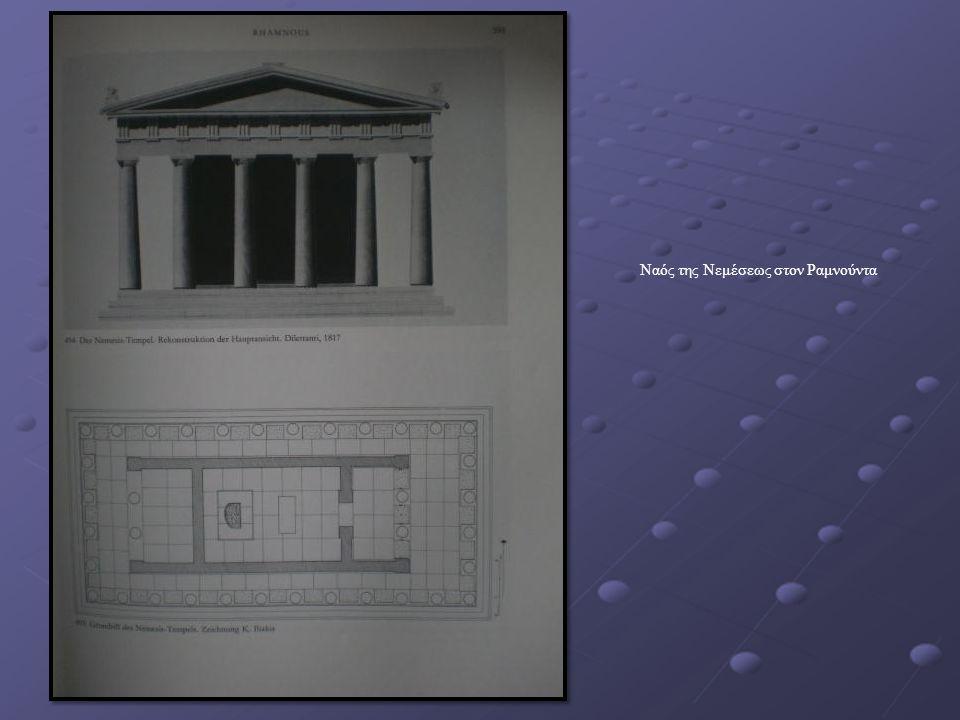Ναός της Νεμέσεως στον Ραμνούντα