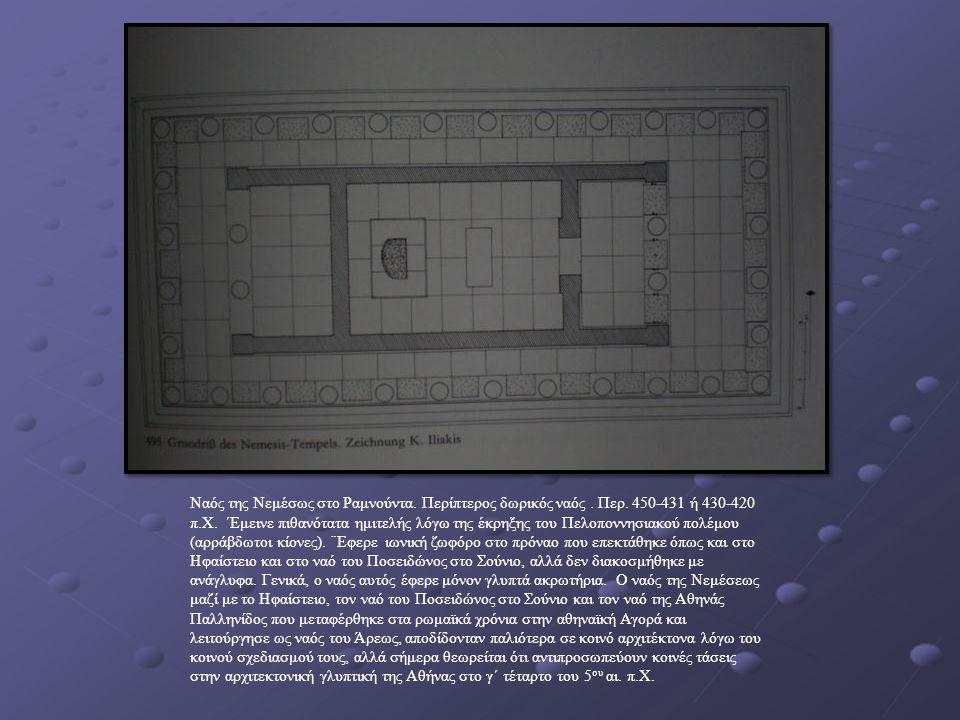 Ναός της Νεμέσως στο Ραμνούντα. Περίπτερος δωρικός ναός. Περ. 450-431 ή 430-420 π.Χ. ΄Εμεινε πιθανότατα ημιτελής λόγω της έκρηξης του Πελοποννησιακού