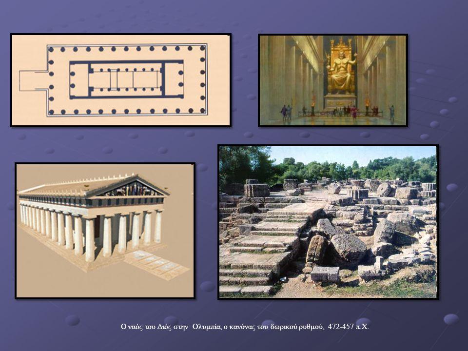 Ο ναός του Διός στην Ολυμπία, ο κανόνας του δωρικού ρυθμού, 472-457 π.Χ.