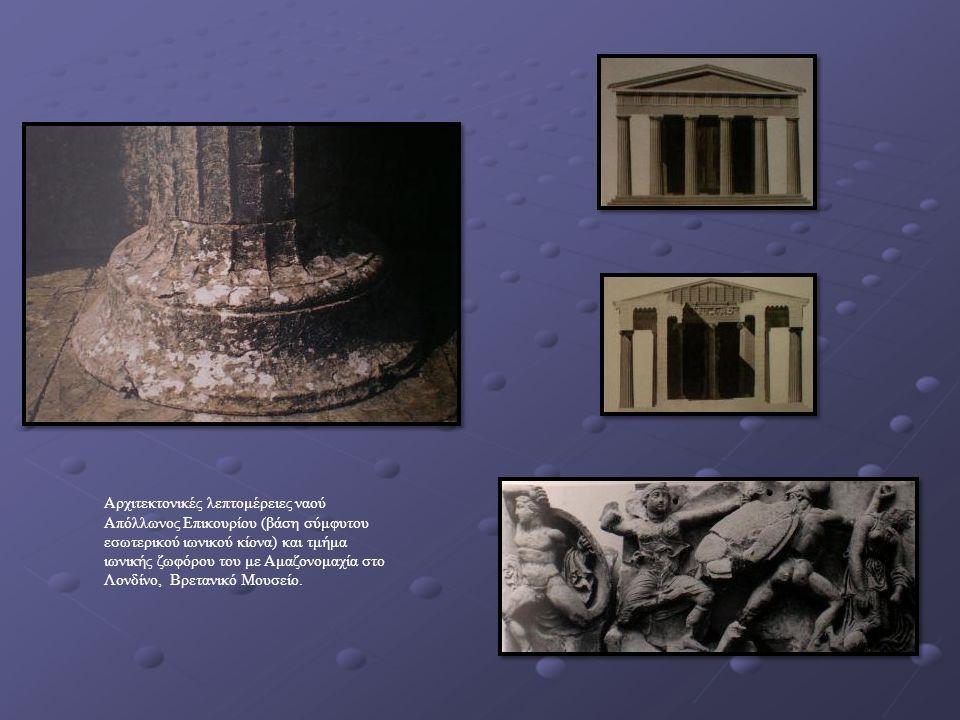 Αρχιτεκτονικές λεπτομέρειες ναού Απόλλωνος Επικουρίου (βάση σύμφυτου εσωτερικού ιωνικού κίονα) και τμήμα ιωνικής ζωφόρου του με Αμαζονομαχία στο Λονδί