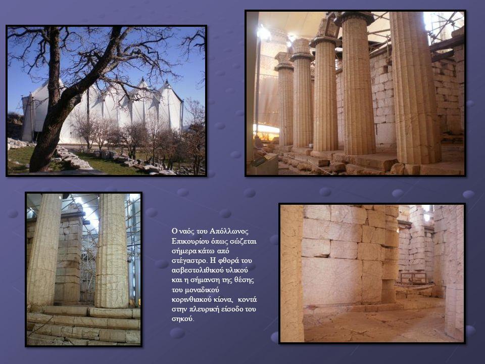 Ο ναός του Απόλλωνος Επικουρίου όπως σώζεται σήμερα κάτω από στέγαστρο. Η φθορά του ασβεστολιθικού υλικού και η σήμανση της θέσης του μοναδικού κορινθ