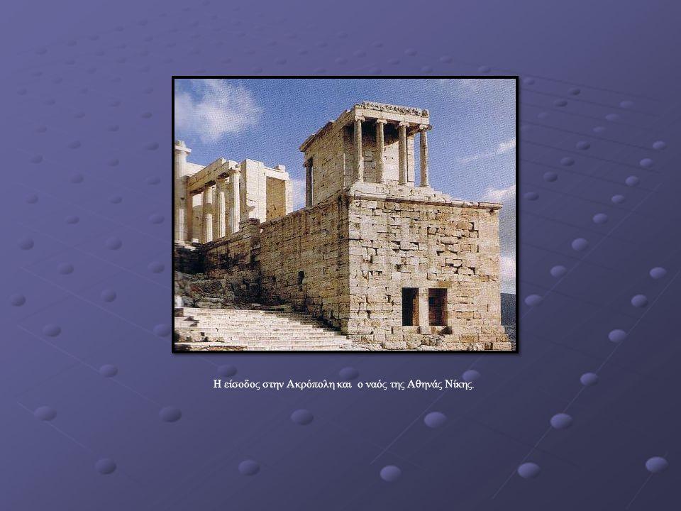 Η είσοδος στην Ακρόπολη και ο ναός της Αθηνάς Νίκης.